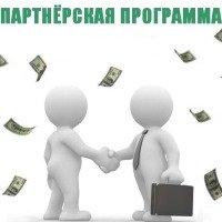 Что значит партнерская программа