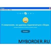 К сожалению, не удалось подключиться к Skype