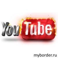Заработать в интернет с помощью Ютуб