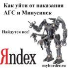 Что такое АГС и Минусинск?