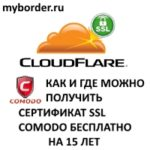 Как и где получить бесплатный сертификат SSL