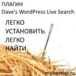 Плагин Dave's WordPress Live Search
