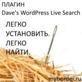 Плагин Live Search