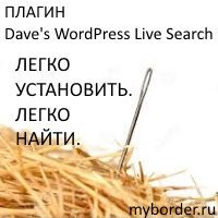 Плагин Dave's WordPress Live Search
