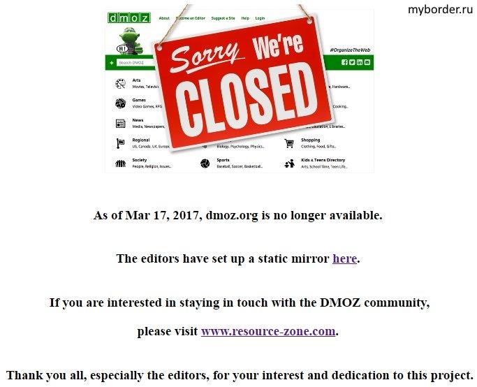 DMOZ закрыт