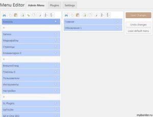 Скриншот плагина Admin Menu Editor
