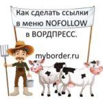 Nofollow ссылка в меню Вордпресс