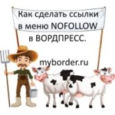 NOFOLLOW ссылки в меню WordPress