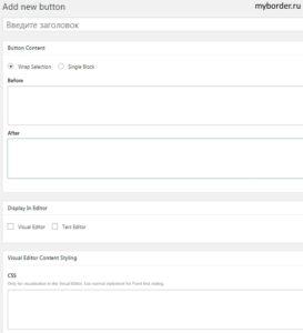 Скриншот плагина Visual Editor Custom Buttons