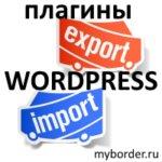 Плагины Вордпресс для импорта и экспорта