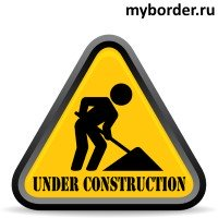 надпись Under Construction