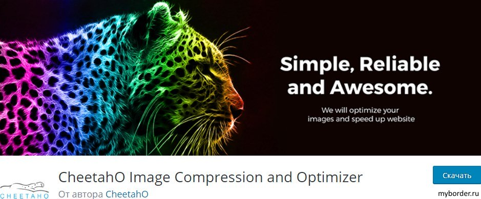 Плагин CheetahO Image Compression and Optimizer для Вордпресс