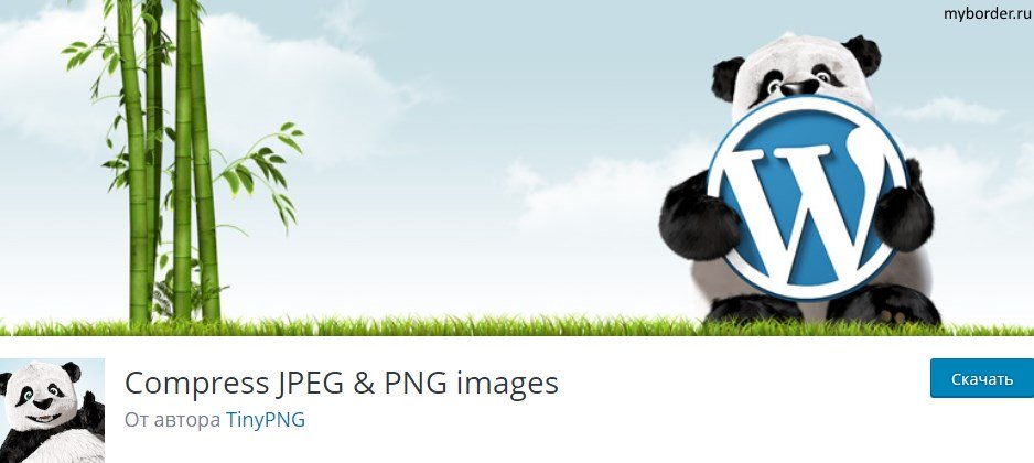 Плагин Compress JPEG and PNG images для Вордпресс