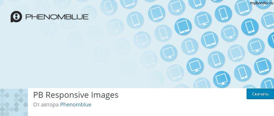 Плагин PB Responsive Images для Вордпресс