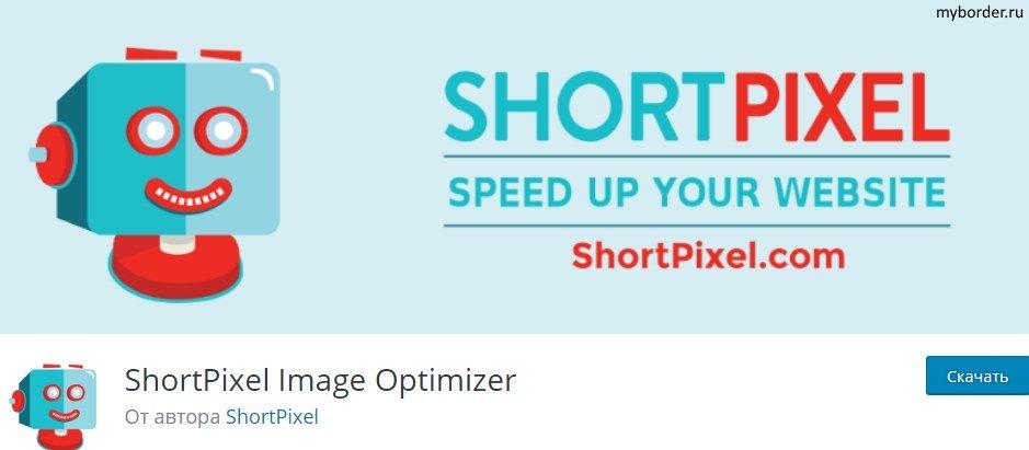 Плагин ShortPixel Image Optimizer для Вордпресс