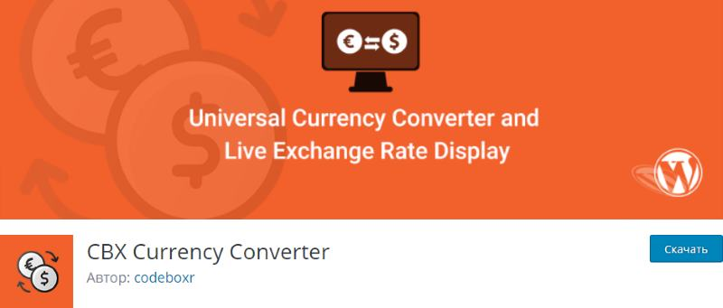 Плагин CBX Currency Converter