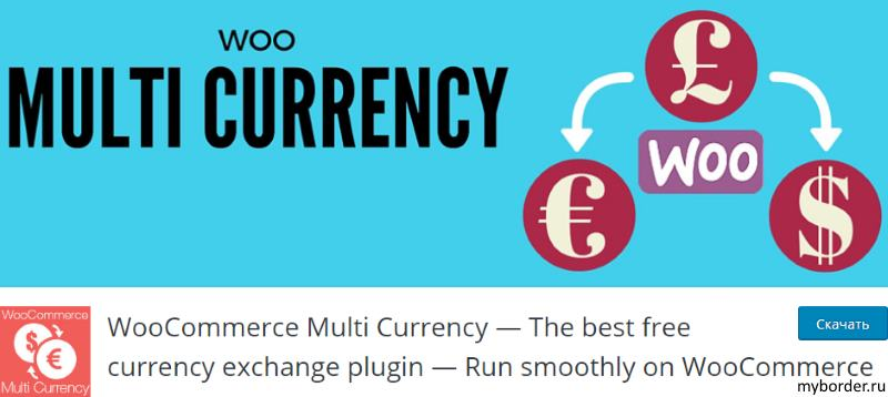 Плагин WooCommerce Multi Curency