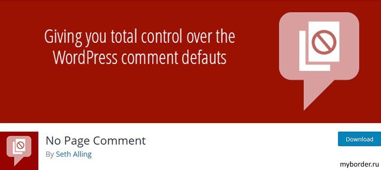 Плагин для комментирования No page Сomment