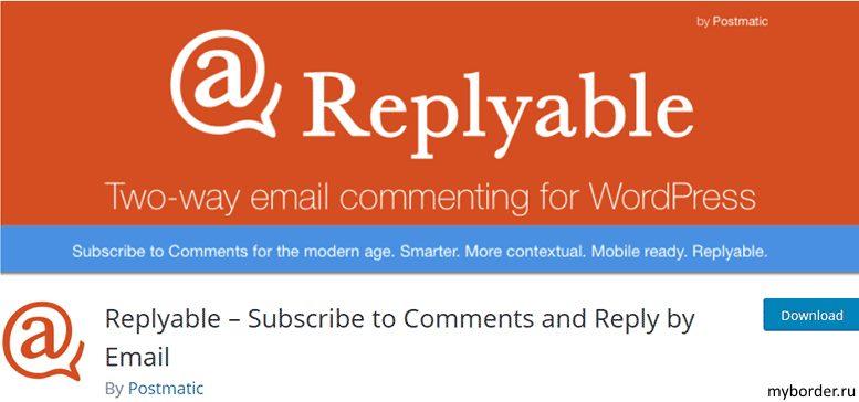 Плагин для комментирования Replyable