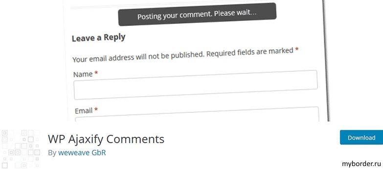 Плагин для комментирования WP Ajaxify Comments