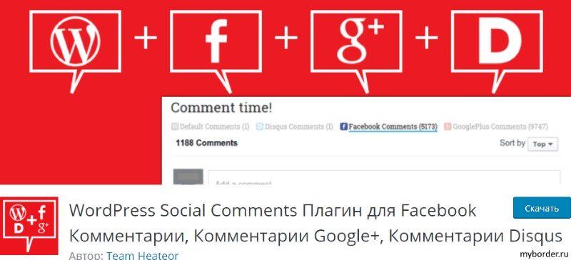 Плагин для комментирования WP Social Comments