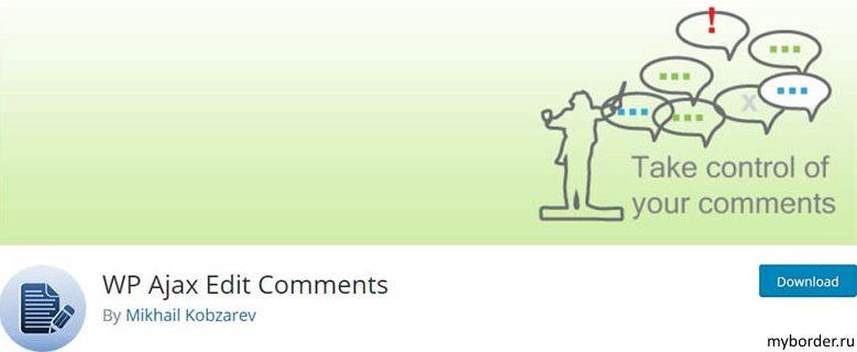 Плагин для комментирования Wp Ajax Edit Comments