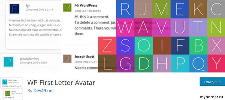 Плагин для комментирования Wp First Letter Avatar