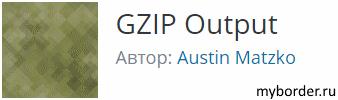 Плагин GZIP Output в Вордпресс