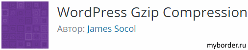 Плагин WordPress Gzip Compression в Вордпресс