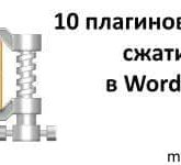 10 плагинов gzip сжатия для WordPress