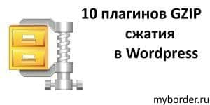 10 плагинов gzip сжатия в Wordpress