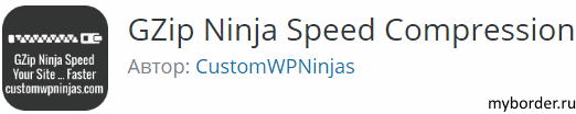 Плагин GZip Ninja Speed Compression в Вордпресс