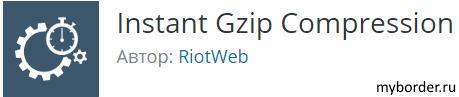 Плагин Instant Gzip Compression в Вордпресс