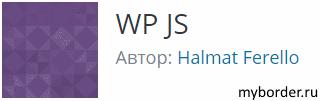 Плагин WP JS в Вордпресс