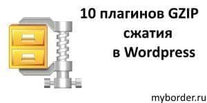 10 плагинов gzip сжатия в Wordpress