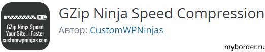 Плагин GZip Ninja Speed Compression в Вордпресс