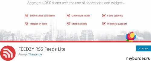 плагин FEEDZY RSS Feeds Lite в WordPress