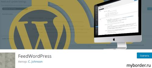 плагин FeedWordpress в wordpress