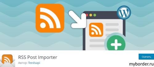 Плагин RSS Post Importer в WordPress