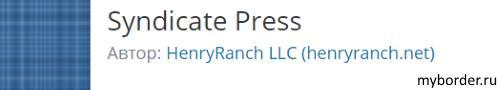 плагин Syndicate в WordPress
