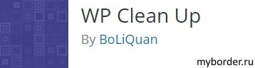 Плагин WP Clean Up