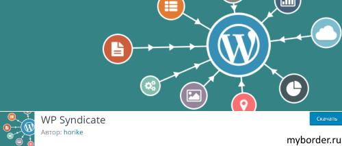 плагин WPSyndicate в WordPress
