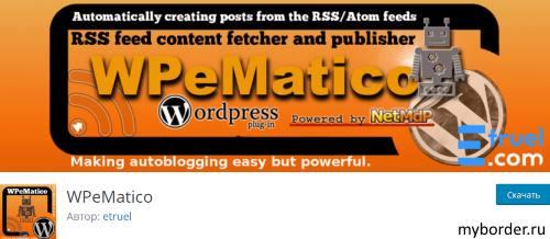 плагин WPeMatico в WordPress