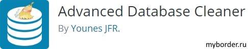 Плагин Advanced Database Cleaner