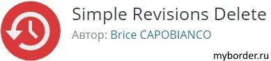 Плагин Simple Revisions Delete