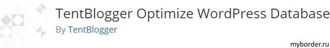 Плагин TentBlogger Optimize WordPress Database Plugin