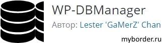 Плагин WP-DBManager