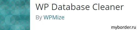Плагин WP Database Cleaner