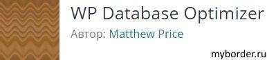 Плагин WP Database Optimizer