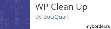 Плагин WP Clean Up